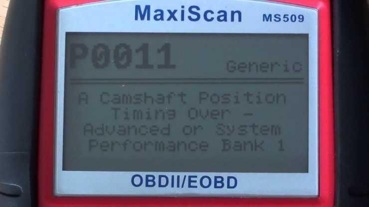 Ошибка P0011